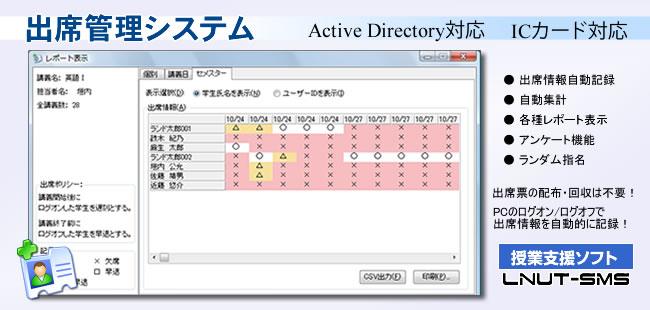 ICカードで出欠を管理できる出席管理システム | ランドコンピュータ